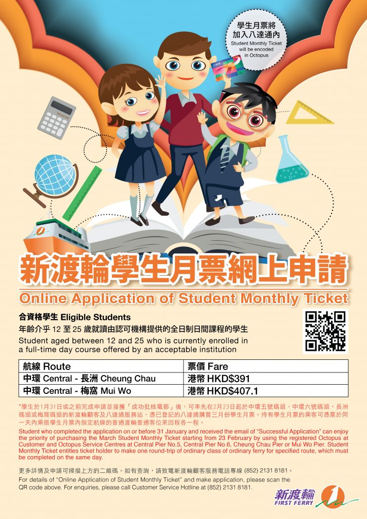 Student Monthly Ticket Poster