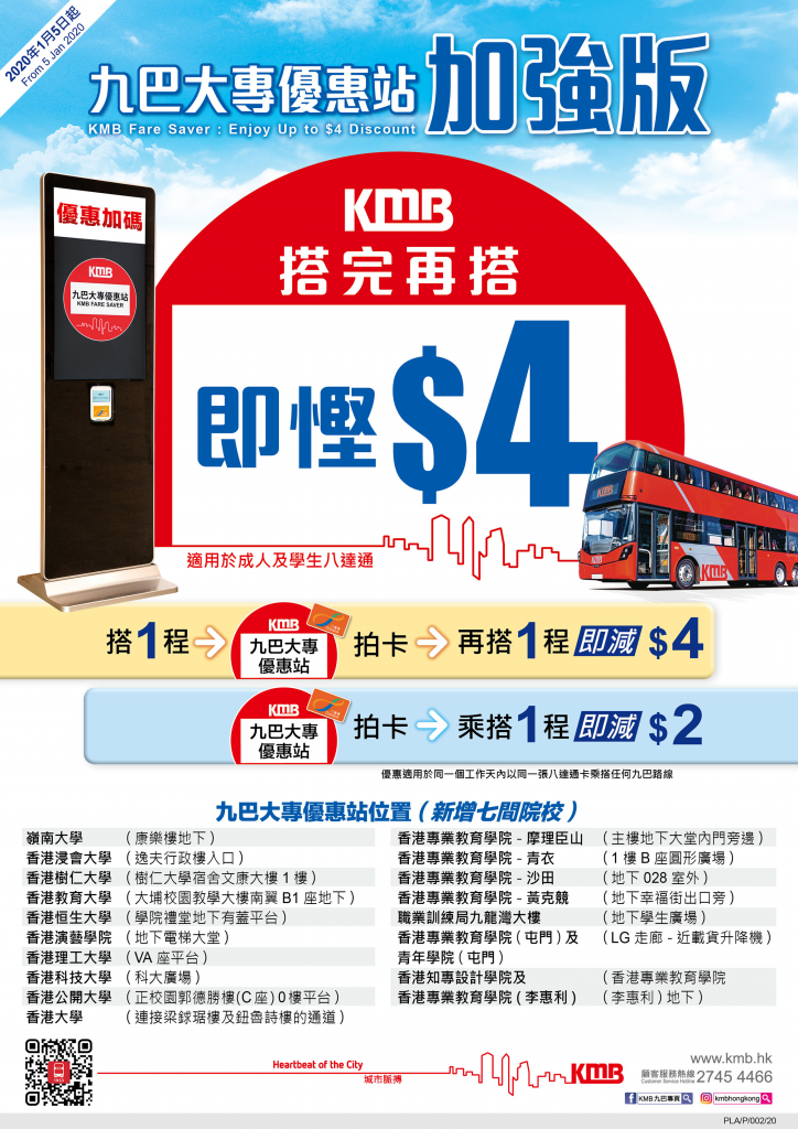 Upgraded KMB Fare Saver