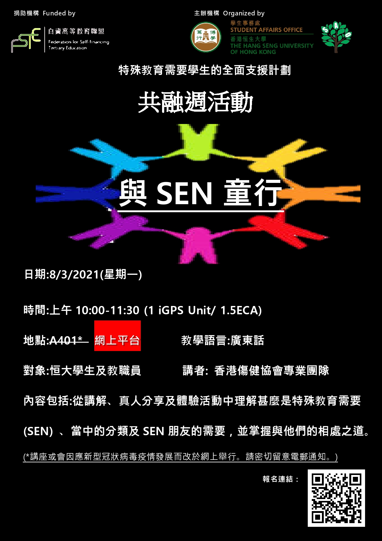 ONLINE-Caring for Students with SEN(與SEN童行)
