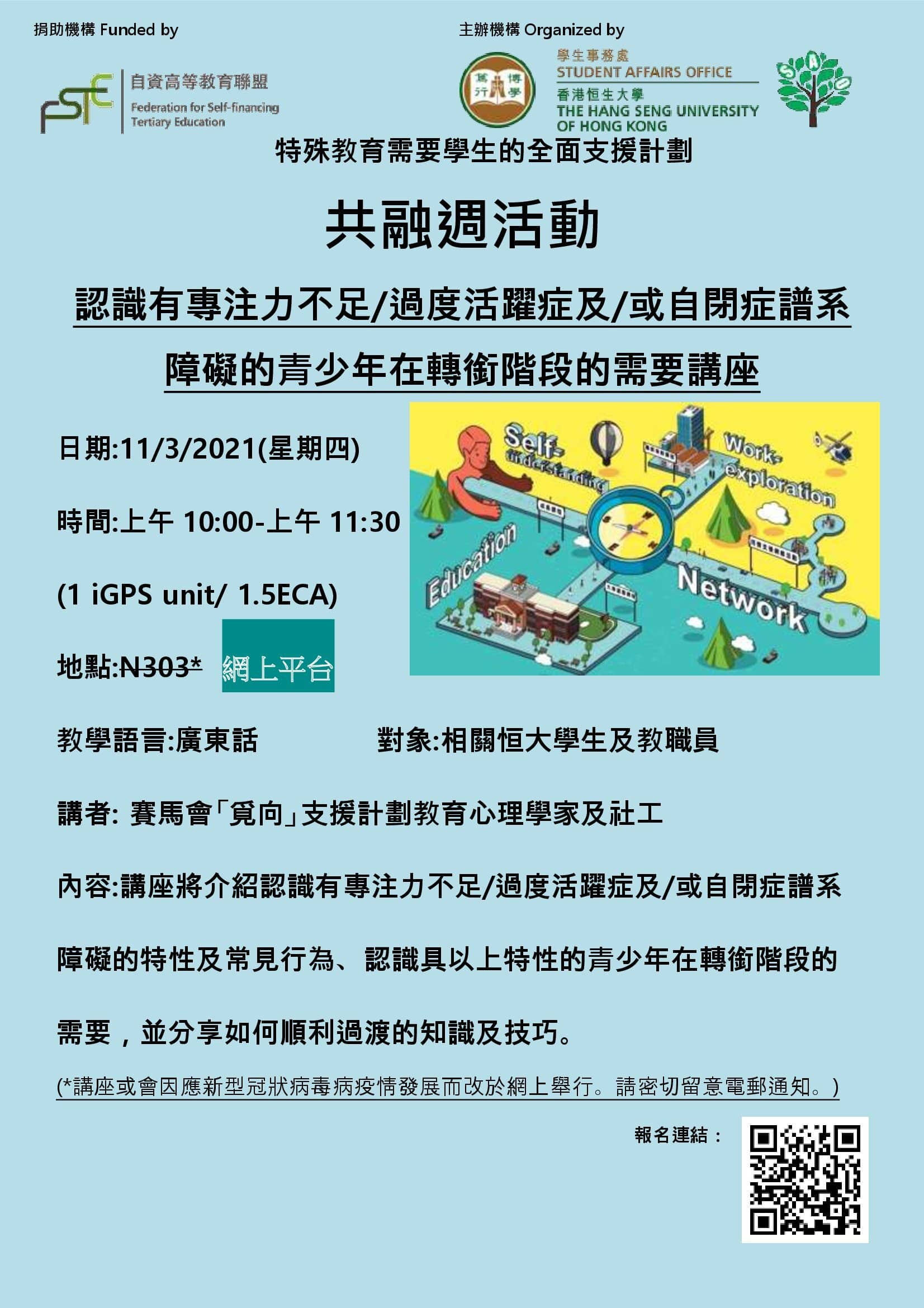 ONLINE-Understand the Needs of Students with ASD and ADHD during the transition (認識有專注力不足-過度活躍症或自閉症譜系障礙的青少年在轉銜階段的需要講座)